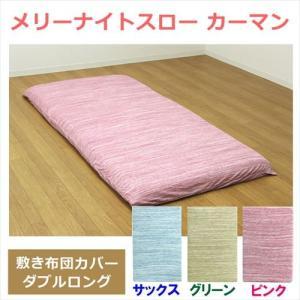メリーナイトスロー カーマン 敷き布団カバー ダブルロングサイズ (145×215cm)