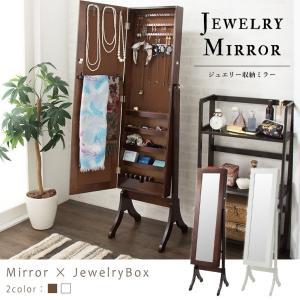 鏡 ミラー ジュエリー収納ミラー ハイタイプ 姿見 収納 アンティーク 全身鏡 全身 スタンドミラー 代引不可
