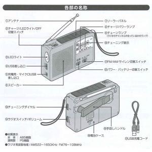 ラジオ非常時緊急時LEDライトソーラー充電手回し発電USB充電サイレンアウトドアSV-57456WAYマルチレスキューラジオ代引不可|recommendo|03