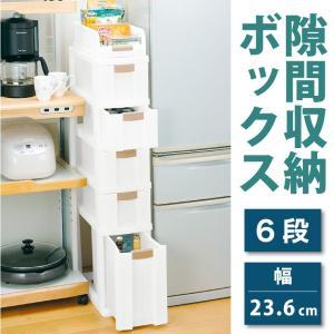 ピュアクル Purecle グリーンパル すきま収納ボックス6段 幅23.6cm キッチン収納 スリム 収納家具 隙間納 プラスチック製 代引不可の画像