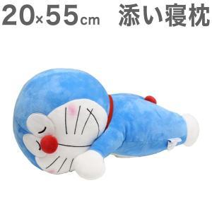 添い寝枕 ドラえもん 20×55cm 抱き枕 添い寝枕 クッション 抱きぐるみ 抱きぬいぐるみ キャラクター ふわふわ 癒し 代引不可