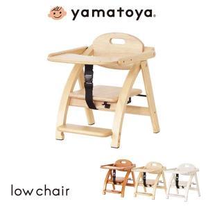大和屋 Yamatoya 折りたたみ ベビーチェア アーチ木製ローチェア 調節 テーブル ナチュラル...