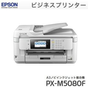 エプソン PX-M5080F プリンター A3ノビインクジェット複合機 ビジネスプリンター