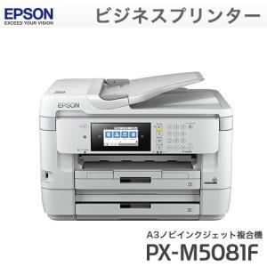 エプソン PX-M5081F プリンター A3ノビインクジェット複合機 ビジネスプリンター