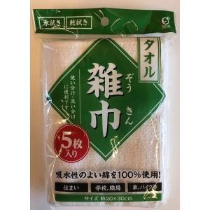 オカザキ タオル雑巾 5枚入り 雑巾|recommendo