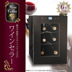 ■ワインがもっと身近に。どんなインテリアにも合うシンプルデザイン。カジュアルワインセラー ワインセラ...