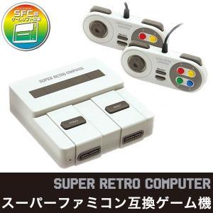 スーパーレトロコンピューター KK-00459B スーパーファミコン互換機|recommendo
