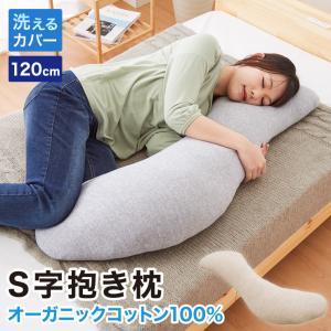 抱き枕 S字 綿100% オーガニックコットン 120×30cm 洗える 抱きまくら 枕 ボディーピロー 安眠 横向き寝 うつ伏せ マタニティ|リコメン堂