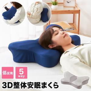 5Way 3D整体安眠まくら 低反発 枕 まくら 肩こり 首こり いびき ネックピロー 腰痛 腰枕 抱き枕 立体 頸椎安定型 リコメン堂