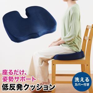 椅子クッション 椅子クッション チェア 座布団 低反発 腰痛 洗えるカバー 子供 座クッション 座布団 チェアクッション ベンチ 健康 猫背 姿勢 骨盤矯正|リコメン堂