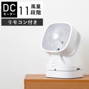 サーキュレーター DC扇風機 ホワイト 11段階切り替え リモコン 首振り 静音 折りたたみ コンパクト 扇風機 リモコン付き DCモーター 静音 recommendo