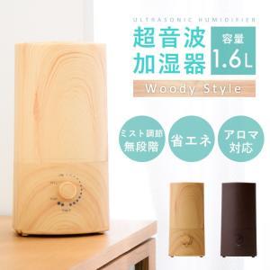 超音波式加湿器 1.6L SLENDER 木目調 2色 ブラウン/ナチュラルブラウン アロマ加湿器