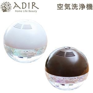 空気洗浄機 ルル 2色 ホワイト/ブラウン アロマ空気清浄機 アロマディフューザー LED付 おしゃ...