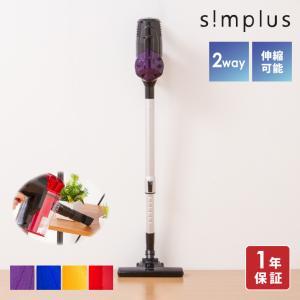 掃除機 simplus サイクロン式 2WAY 掃除機 SP-RCL1W スティック ハンディ クリーナー コード式 シンプラス|recommendo