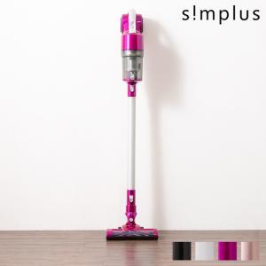 掃除機 simplus サイクロン 2WAYコードレス掃除機 スティック クリーナー SP-RCL2W シンプラス コードレスクリーナー|recommendo