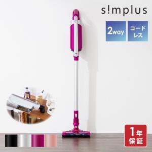 掃除機 サイクロン式 2WAY コードレス掃除機 SP-RCL3W simplus シンプラス コードレスクリーナー スティッククリーナー|recommendo