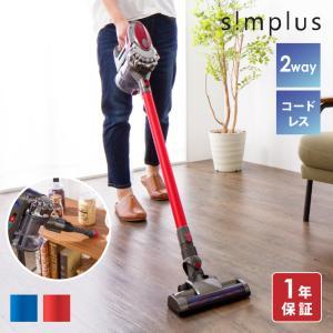 掃除機 サイクロン 吸引力 2WAY コードレス掃除機 スティッククリーナー SP-RCL4W simplus シンプラス コードレスクリーナー|recommendo
