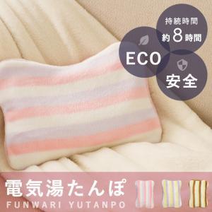 蓄熱式ふんわり湯たんぽ 充電式 3色 ピンク/ブラウン/パープル コードレス|recommendo