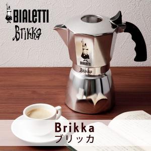 BIALETTI ビアレッティ 直火式 ブリッカ Brikka (4杯分) 【0534】コーヒーメーカー エスプレッソ カプチーノ クレマ 泡|recommendo