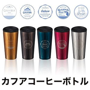 シービージャパン カフアコーヒータンブラー ステンレスタンブラー 5色 保温 保冷 蓋付き マグ テンレス|recommendo