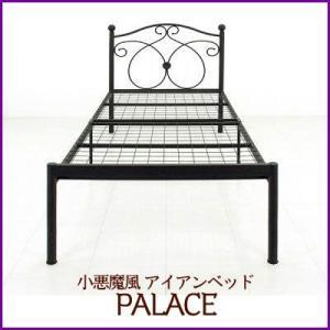 ベッド 小悪魔風アイアンベッド PALACE 57%OFF recommendo