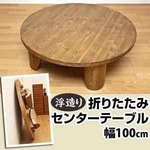 センターテーブル 木製 折りたたみ ちゃぶ台 パイン材 折れ脚 浮造りセンターテーブル 100φ|recommendo