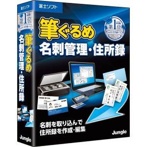 ジャングル 筆ぐるめ 名刺管理・住所録 JP004456 代引不可