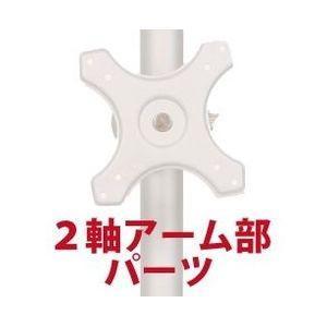 サンコー 2軸式アーム(ポール取り付け用部品) MARMP196A 代引不可|リコメン堂