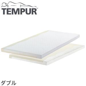 TEMPUR テンピュールマットレス トッパー7 ダブル|recommendo