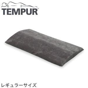TEMPUR テンピュール ベッドバックサポート レギュラー 低反発|recommendo