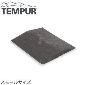 TEMPUR テンピュール ベッドバックサポート スモール 低反発|recommendo