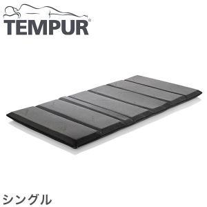 TEMPUR テンピュール フトンデラックス シングル マットレス 布団|recommendo