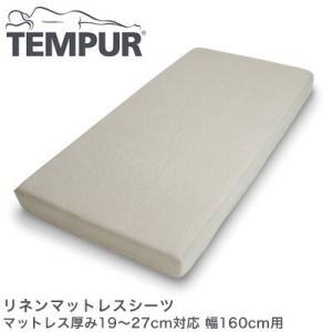 TEMPUR テンピュール リネンマットレスシーツ マットレス厚み19〜27cm対応 幅160cm用