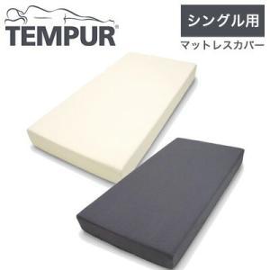 TEMPUR テンピュール スムースマットレスカバー マットレス厚み3.5〜7.5cm対応 ファスナータイプ シングル用|recommendo