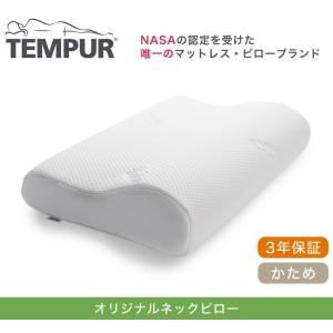 テンピュール 枕 オリジナルネックピロー Mサ...の詳細画像2
