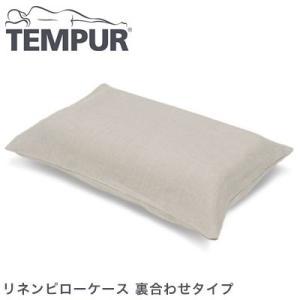 TEMPUR テンピュールまくら リネンピローケース 裏合わせタイプ オリジナルネックピローXS〜L...