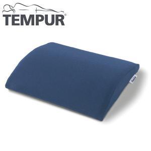 TEMPUR テンピュール トランジットランバーサポート 低反発|recommendo