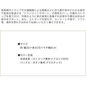 TEMPUR テンピュール トランジットランバーサポート専用カバー 低反発|recommendo|02
