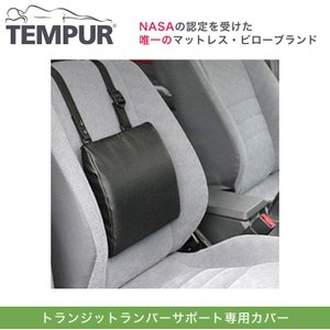 TEMPUR テンピュール トランジットランバーサポート専用カバー 低反発|recommendo|03