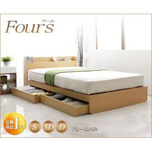 ベッド ダブル 収納 フレームフール D(代引き不可)|recommendo