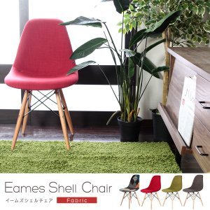 イームズ シェルチェア 【ファブリック】 リプロダクト 椅子 腰掛 チェア デザイナーズ 代引不可|recommendo