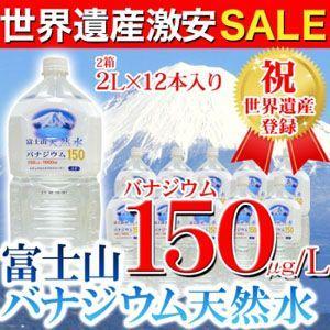 本州限定配送商品 バナジウム入り富士山天然水 2L×12本セ...