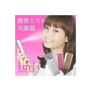 超高速ナノミスト美顔器 ハンディーミスト ( Handy Mist ) アイミー ( imiy )  ナノ ミスト 美顔器 潤い 保湿 スキンケア|recommendo