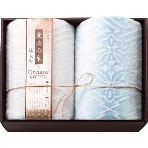 極選魔法の糸×オーガニック プレミアム綿毛布2枚セット MOW-21119 代引不可