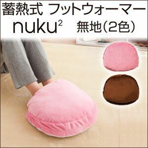 蓄熱式 フットウォーマー nuku2 ぬくぬく 無地 ピンク...