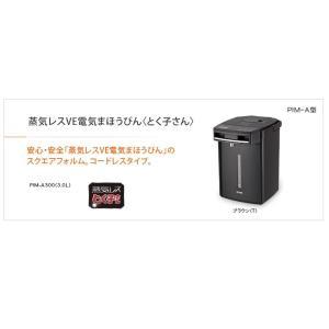 タイガー魔法瓶 蒸気レスVE電気まほうびん とく子さん 3.0L PIM-A300-T ブラウン 電気ポット recommendo 02