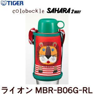 タイガー魔法瓶 ステンレスボトル 水筒 コロボックル 0.6L MBR-B06G-RL ライオン|recommendo