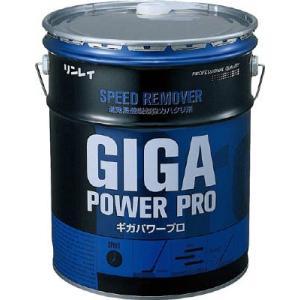リンレイ 業務用ハクリ剤 強力 ギガパワープロ 18L 744133 recommendo