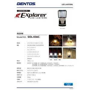 ジェントス LEDランタン エクスプローラー ...の詳細画像1