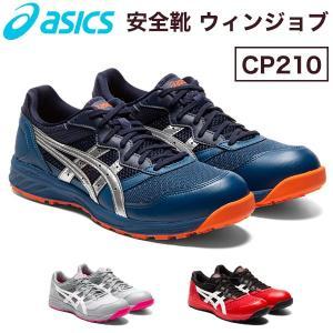 アシックス ワーキングシューズ 作業靴 安全靴 ウィンジョブCP210